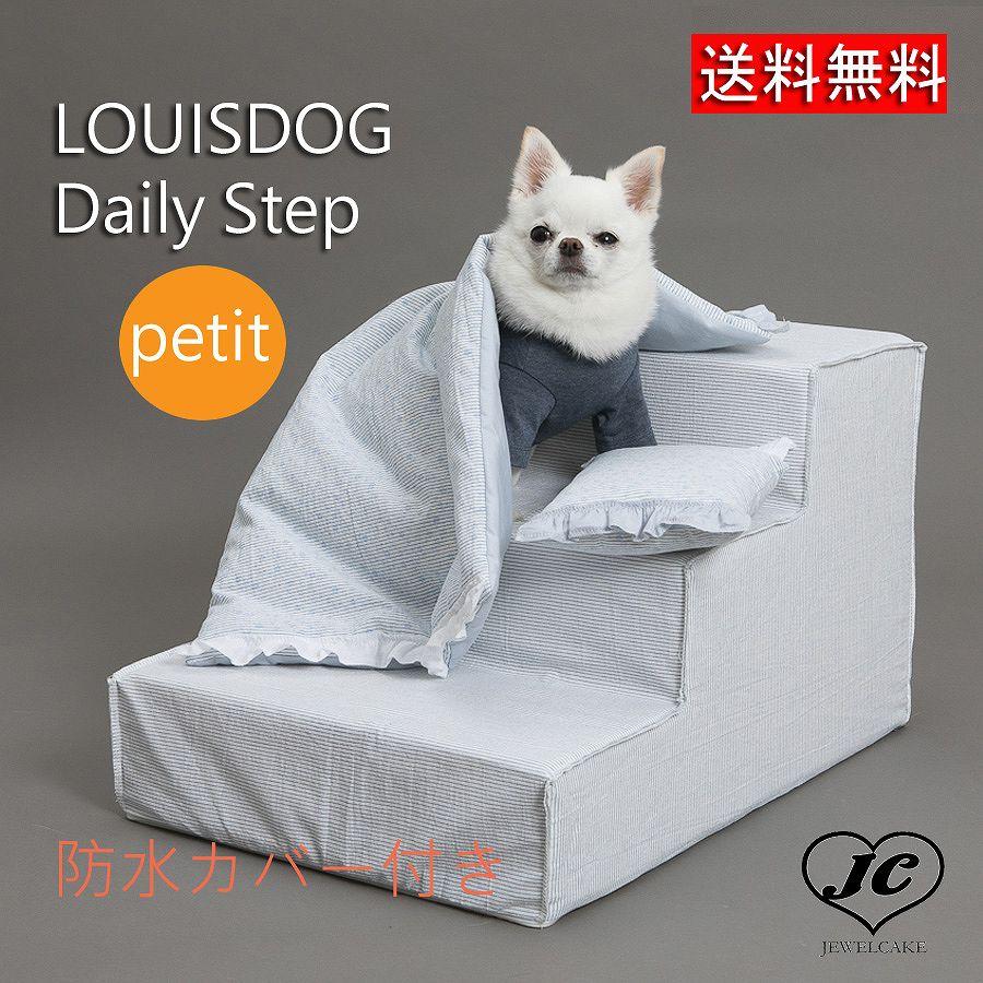 プチ :防水カバー付き(2サイズ) 【送料無料】Louis Dog (ルイスドッグ)(ルイドッグ)Daily StepBlue Stripe(Petit)(プチサイズ)プレーン ブルーストライプ 防水 小型犬 ベッド 階段 ステップ コットン シンプル