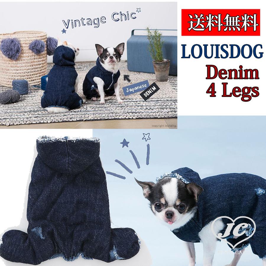 【送料無料】【LOUISDOG】(ルイドッグ/ルイスドッグ)Denim 4Legs 小型犬/犬 服/つなぎ/ロンパース/コットン/デニム/リネン