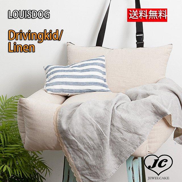 【送料無料】Louis Dog (ルイスドッグ)(ルイドッグ)Driving kid/Linen(Natural)ベッド 小型犬 リネン ナチュラル ドライブ リネン ナチュラル 車用