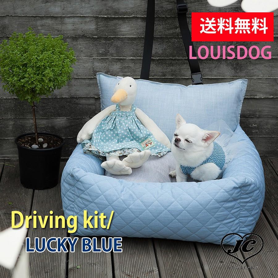 【Louisdog】【送料無料】ルイドッグ/ルイスドッグ DrivingKit/Luckyblue【小型犬/ドライビングベッド/カーアイテム/車用/ベッド/リネン/キルティング/デニム】