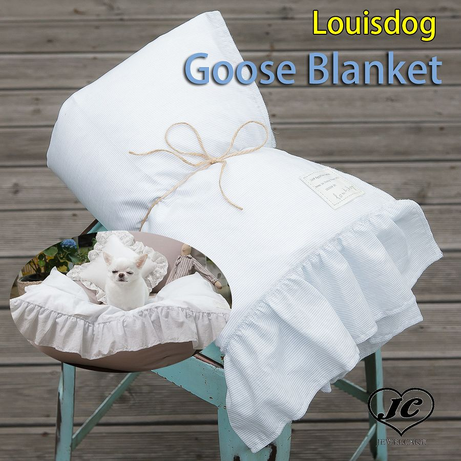 【送料無料】Louis Dog (ルイスドッグ)(ルイドッグ)GooseBlanket小型犬 グースダウン グースフェザー ベッド ブランケット エジプト綿 年中使用