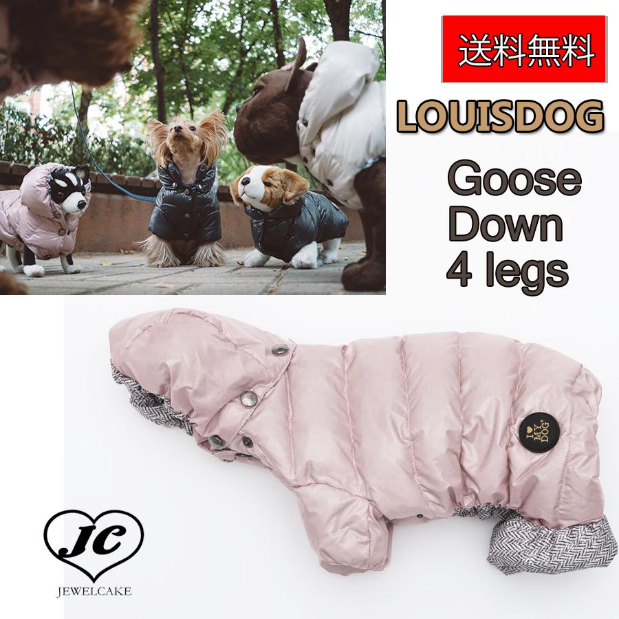 【送料無料】Louis Dog (ルイスドッグ/ルイドッグ)Goose Down 4legs【小型犬/アウター/ダウンコート/グースダウンつなぎ/コート/全身フードジャンバー/犬服/ドッグウェア】