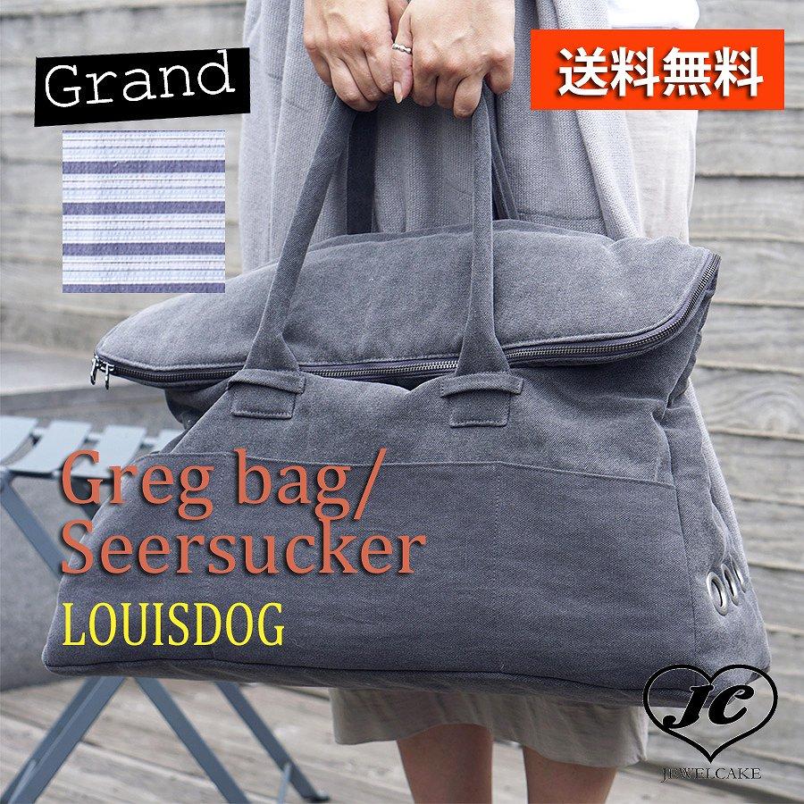【送料無料】Greg Bag/Seersucker(チャコールオックスフォード) GrandLouis Dog (ルイスドッグ)(ルイドッグ)小型犬 リネン 犬用 キャリーバッグ ショルダー 肩掛け 2カラー イタリア製