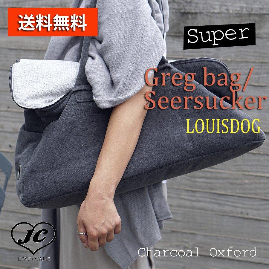 【送料無料】Greg Bag/Seersucker(チャコールオックスフォード) SuperLouis Dog (ルイスドッグ)(ルイドッグ)小型犬 リネン 犬用 キャリーバッグ ショルダー 肩掛け 2カラー イタリア製