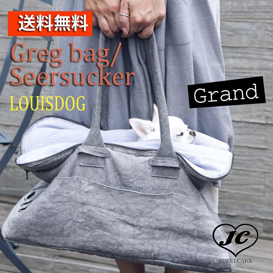 【送料無料】Greg Bag/Seersucker(シルバーリネン) GrandLouis Dog (ルイスドッグ)(ルイドッグ)小型犬 リネン 犬用 キャリーバッグ ショルダー 肩掛け 2カラー イタリア製