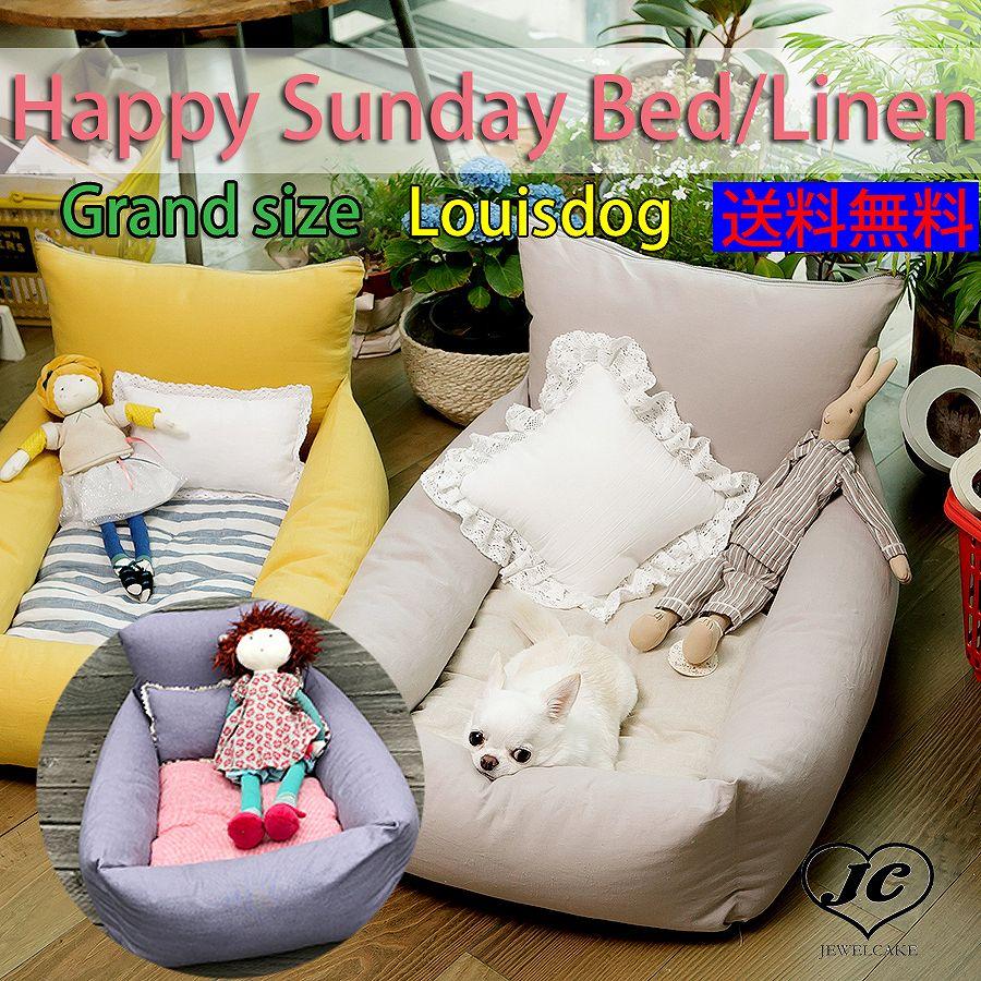【送料無料】Louis Dog (ルイスドッグ)(ルイドッグ)HappySunday Bed/Linen(グランドサイズ)小型犬 上質 シンプル リネン ハウス ベッド 枕 マイクロファイバーコットン