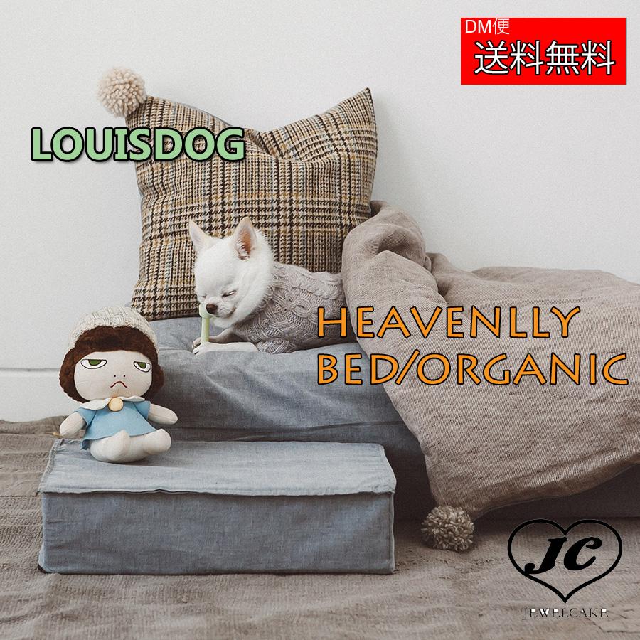 【送料無料】Louis Dog (ルイスドッグ)(ルイドッグ)Heavenly(Egyptian cotton&Organic)小型犬 エジプシャンコットン オーガニック ナチュラル イタリアン グースダウン 高級ベッド
