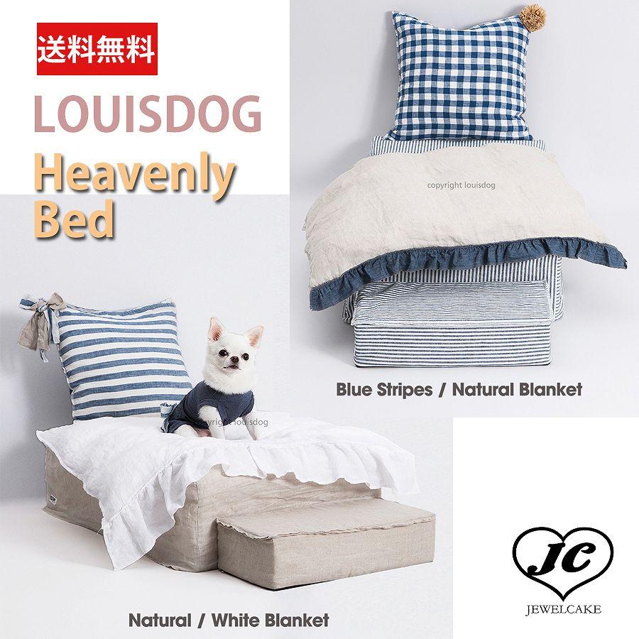 【Louisdog】【送料無料】Heavenly Bed/小型犬/高級ベッド/ベット/カドラー/犬用/猫用/ルイドッグ/ルイスドッグ