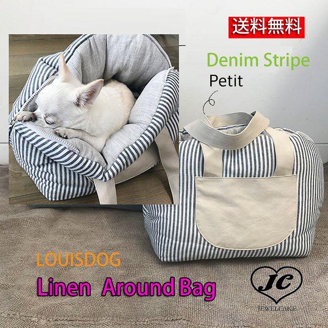 【送料無料】Linen Around Bag(Petit)DenimStripes/Louis Dog (ルイスドッグ)(ルイドッグ)小型犬 リネン 犬用 キャリーバッグ ショルダー 肩掛け 2トーン