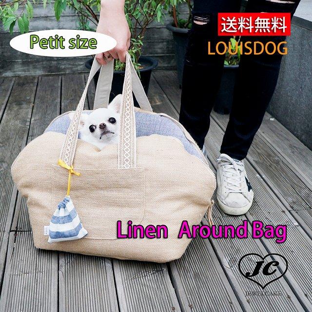 【送料無料】Linen Around Bag(Petit)Louis Dog (ルイスドッグ)(ルイドッグ)小型犬 リネン 犬用 キャリーバッグ ショルダー 肩掛け 2トーン