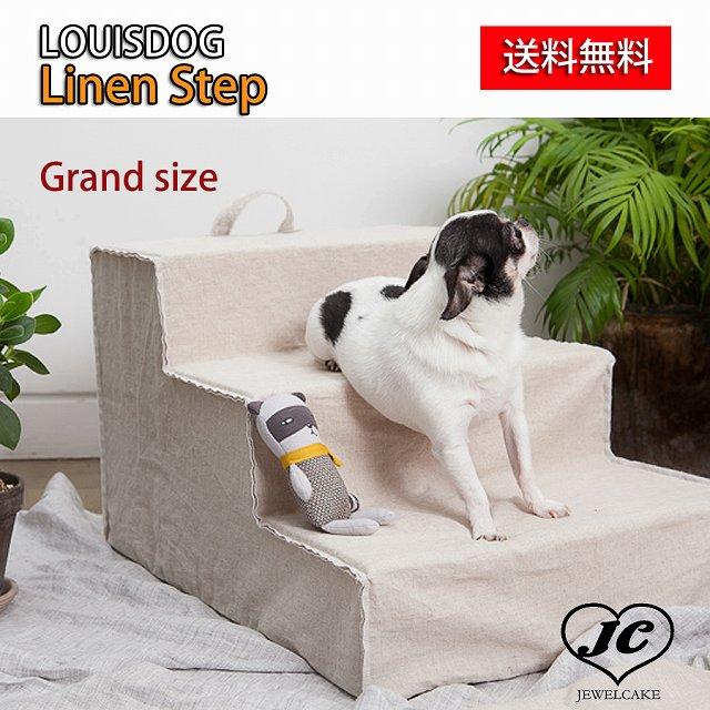 【送料無料】Louis Dog (ルイスドッグ)(ルイドッグ)Linen Step(Grand)(グランドサイズ)小型犬 ベッド 階段 ステップ リネン シンプル