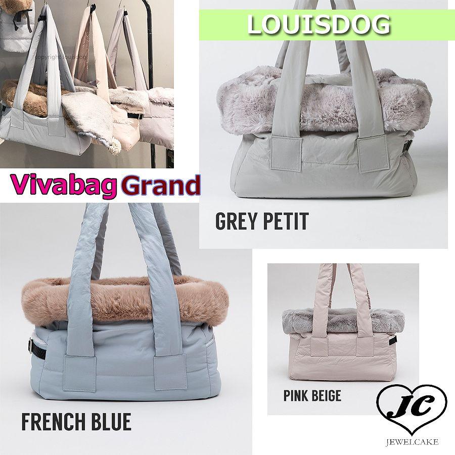 【送料無料】(Grand)グレー・ピンクベージュ・フレンチブルー Louis Dog (ルイスドッグ)(ルイドッグ)Viva Bag小型犬 軽量 キャリーバッグ ファー