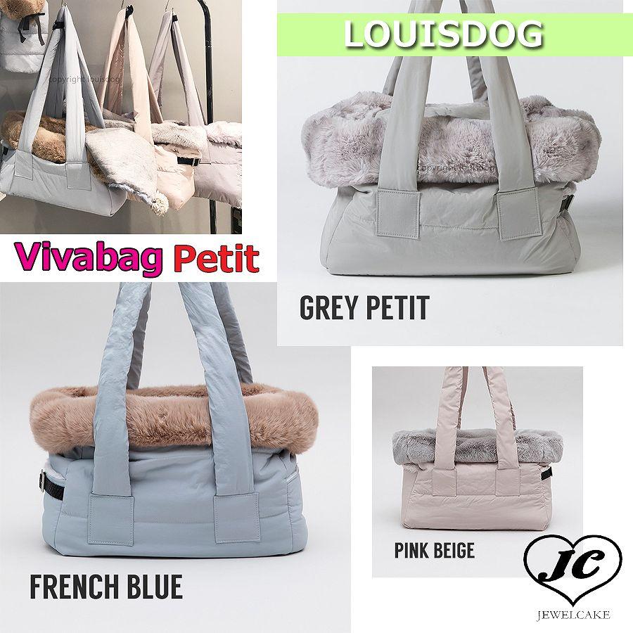 【送料無料】(Petit)グレー・ピンクベージュ・フレンチブルー Louis Dog (ルイスドッグ)(ルイドッグ)Viva Bag小型犬 軽量 キャリーバッグ ファー