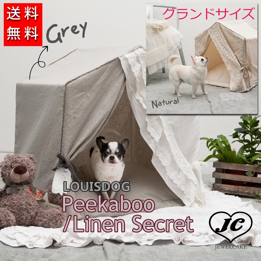 【送料無料】Louis Dog (ルイスドッグ)(ルイドッグ)Peekaboo/Linen secret(グランドサイズ)ベッド 小型犬 グレー ナチュラル 屋根付き 天蓋 ハウス