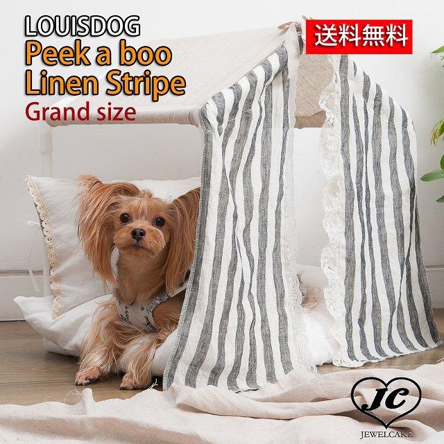【送料無料】Louis Dog (ルイスドッグ)(ルイドッグ)Peekaboo/Linen Stripe(グランドサイズ)ベッド 小型犬 リネン ナチュラル 屋根付き 天蓋 ハウス ストライプ レースカーテン イタリア製