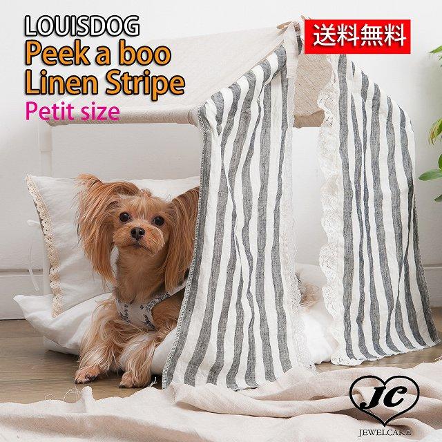 【送料無料】Louis Dog (ルイスドッグ)(ルイドッグ)Peekaboo/Linen Stripe(プチサイズ)ベッド 小型犬 リネン ナチュラル 屋根付き 天蓋 ハウス ストライプ レースカーテン イタリア製