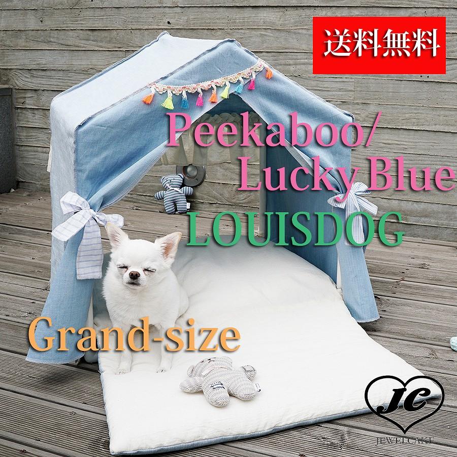 【送料無料】Louis Dog (ルイスドッグ)(ルイドッグ)Peekaboo/Lucky 青(グランドサイズ)小型犬 デニム 屋根付き 天蓋 ハウス リボン カーテン【犬服 ブランド】