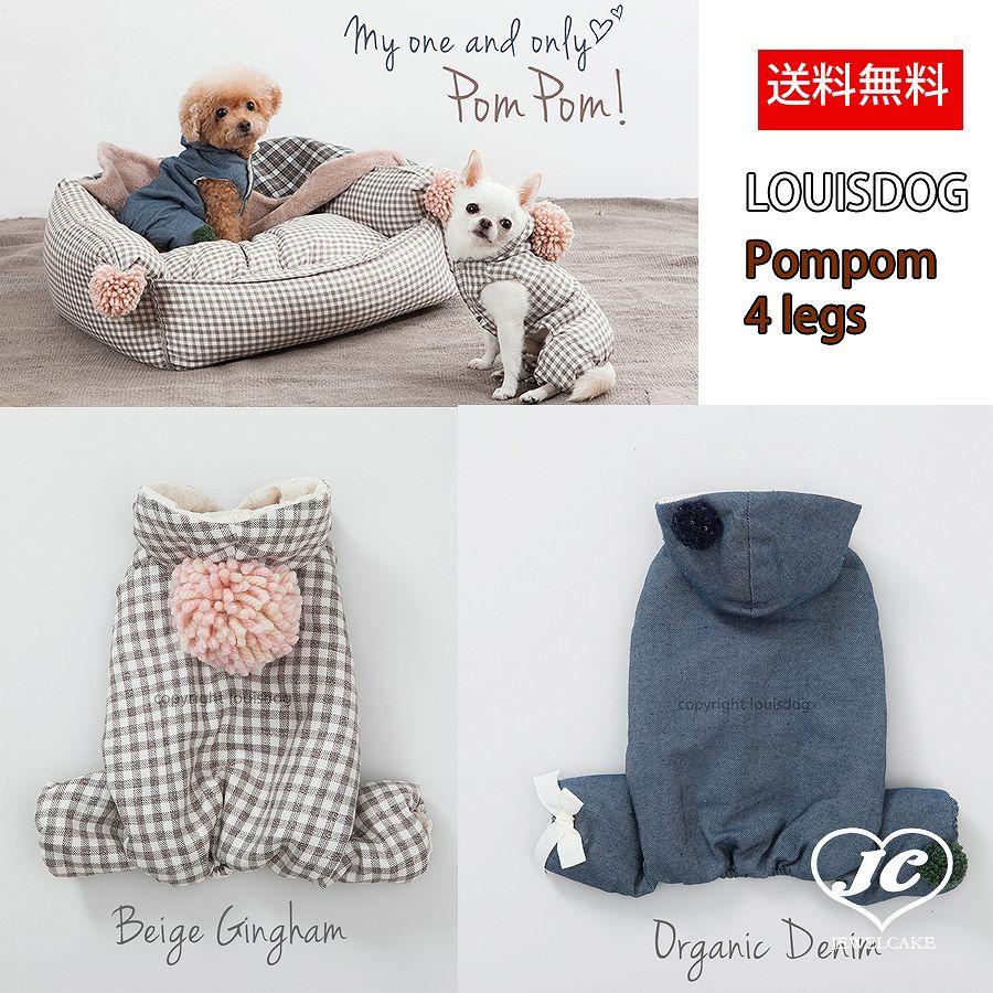 【送料無料】【LOUISDOG】(ルイドッグ/ルイスドッグ)Pompom 4Legs 小型犬/犬 服/つなぎ/ロンパース/コットン/巨大ウールポンポン