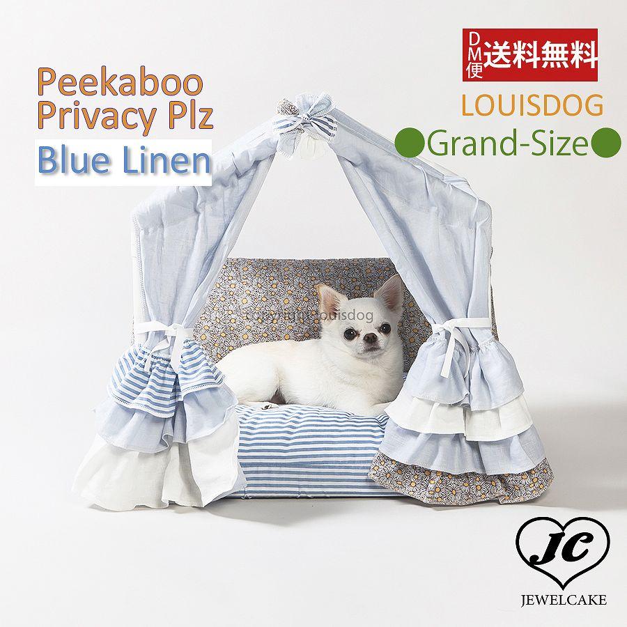 【送料無料】Louis Dog (ルイスドッグ)(ルイドッグ)Peekaboo/Privacy Plz(ブルー/グランドサイズ)小型犬 ナチュラル リネン コットン 屋根付き 天蓋 ハウス