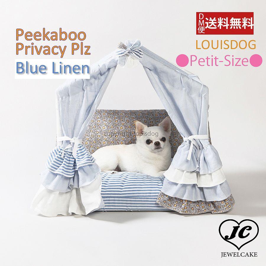 【送料無料】Louis Dog (ルイスドッグ)(ルイドッグ)Peekaboo/Privacy Plz(ブルー/プチサイズ)小型犬 ナチュラル リネン コットン 屋根付き 天蓋 ハウス