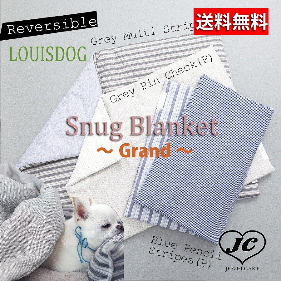 【送料無料】Louis Dog (ルイスドッグ)(ルイドッグ)Snug Blanket(Grand)ベッド マット 小型犬 イタリア製 シンプル 軽量 シアサッカー ブランケット