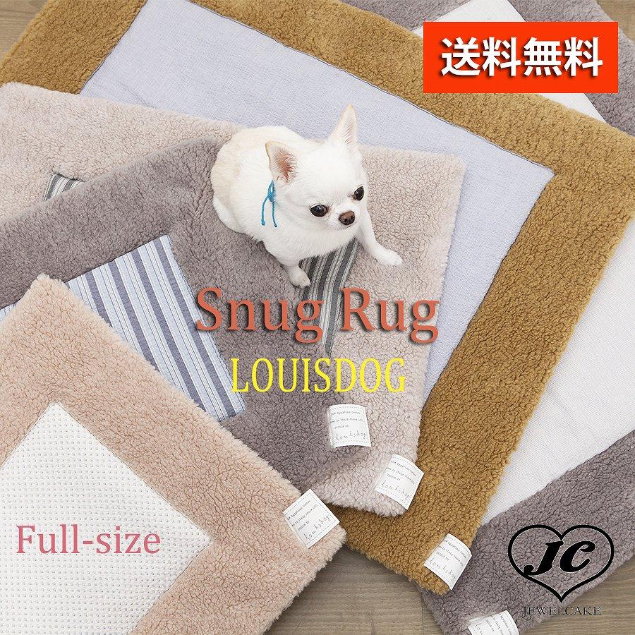 【送料無料】Louis Dog (ルイスドッグ)(ルイドッグ)Snug Rug(Full)ベッド マット 小型犬 イタリア製 シンプル 軽量 シアサッカー ブランケット ファー