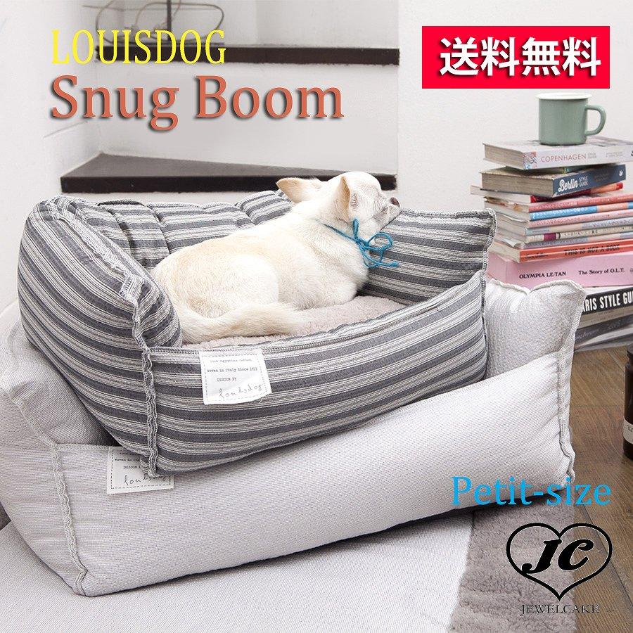 【送料無料】Louis Dog (ルイスドッグ)(ルイドッグ)Snug Boom(プチサイズ)ベッド カドラー 小型犬 イタリア製 シンプル ストライプ シアサッカー さわやか