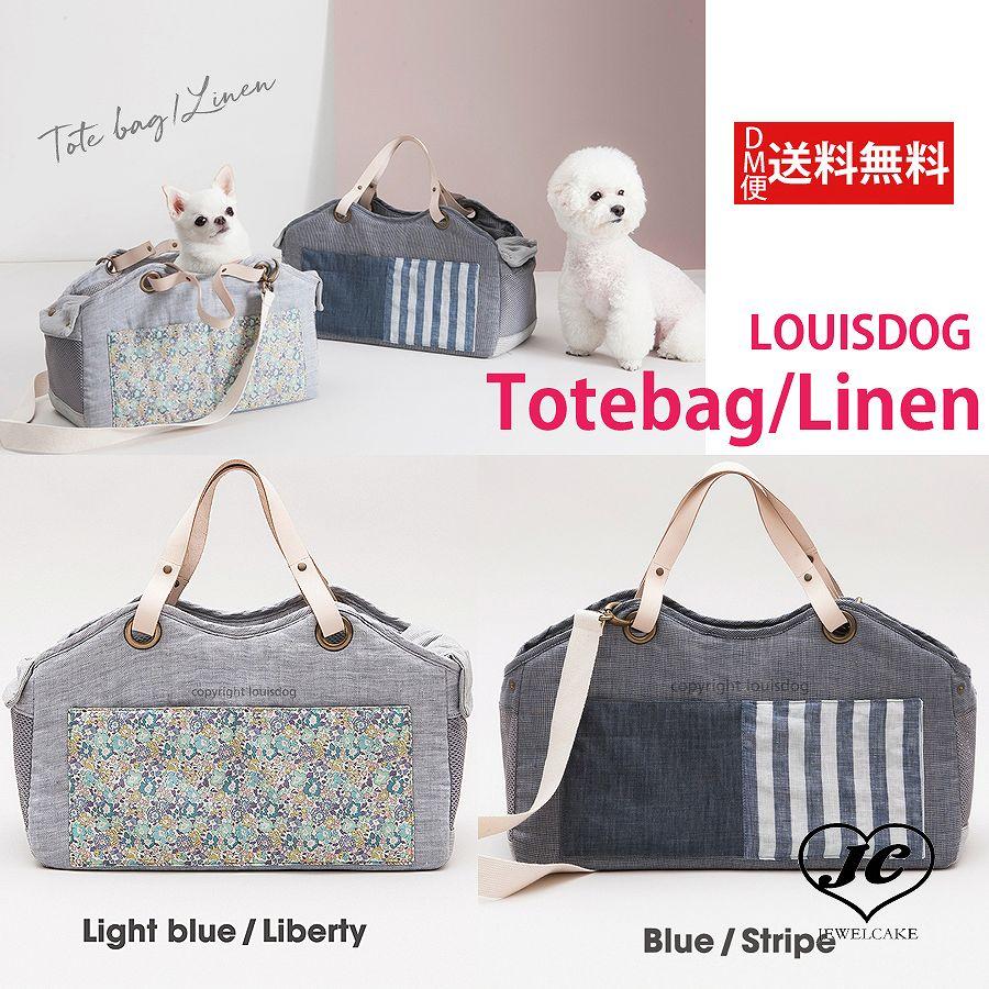 【送料無料】ToteBag/Linen(Grand L)Louis Dog (ルイスドッグ)(ルイドッグ)小型犬 リネン キャリーバッグ ストライプ ショルダー リバティ 花柄 ストライプ