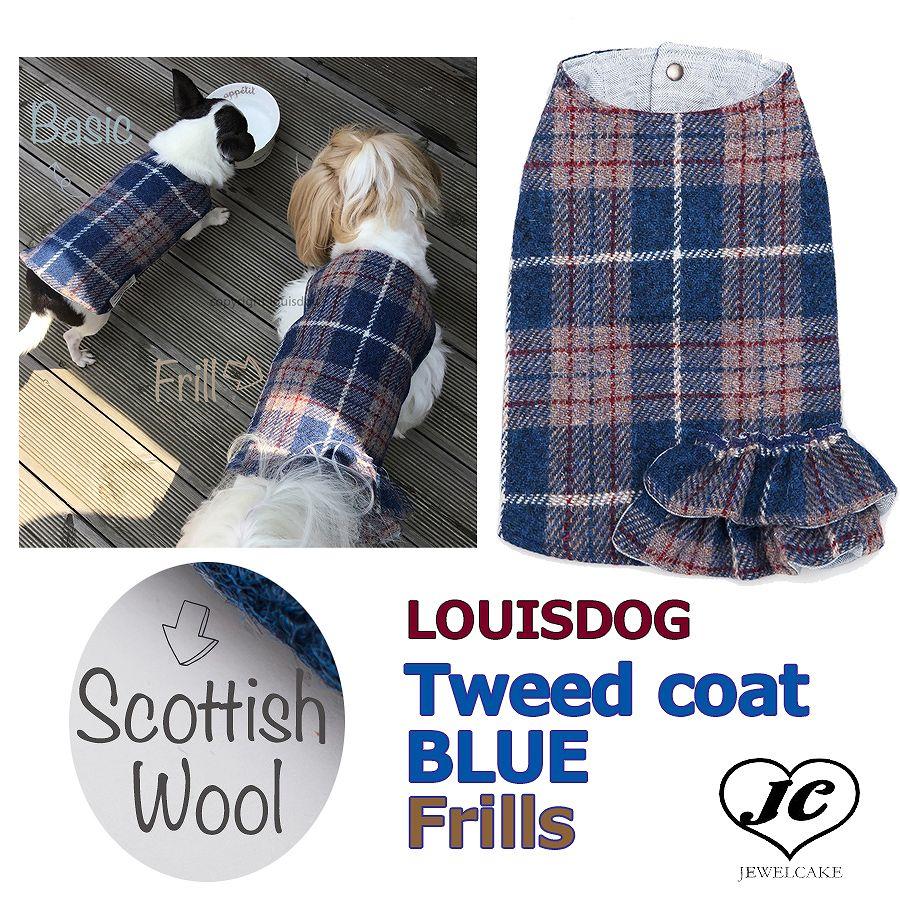 【送料無料】Louis Dog (ルイスドッグ/ルイドッグ)Tweed coat/Blue Frills【小型犬/アウター/ツイード/ウールジャケット/コート/ベスト/犬服/ドッグウェア】