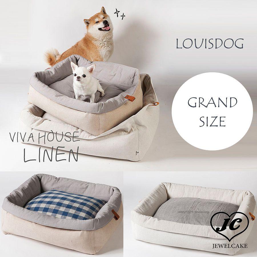 【送料無料】Louis Dog (ルイスドッグ)(ルイドッグ)Vivahouse/Linen(グランドサイズ)小型犬 中型犬 リネン ハウス カドラー 犬の服 ドッグウエア