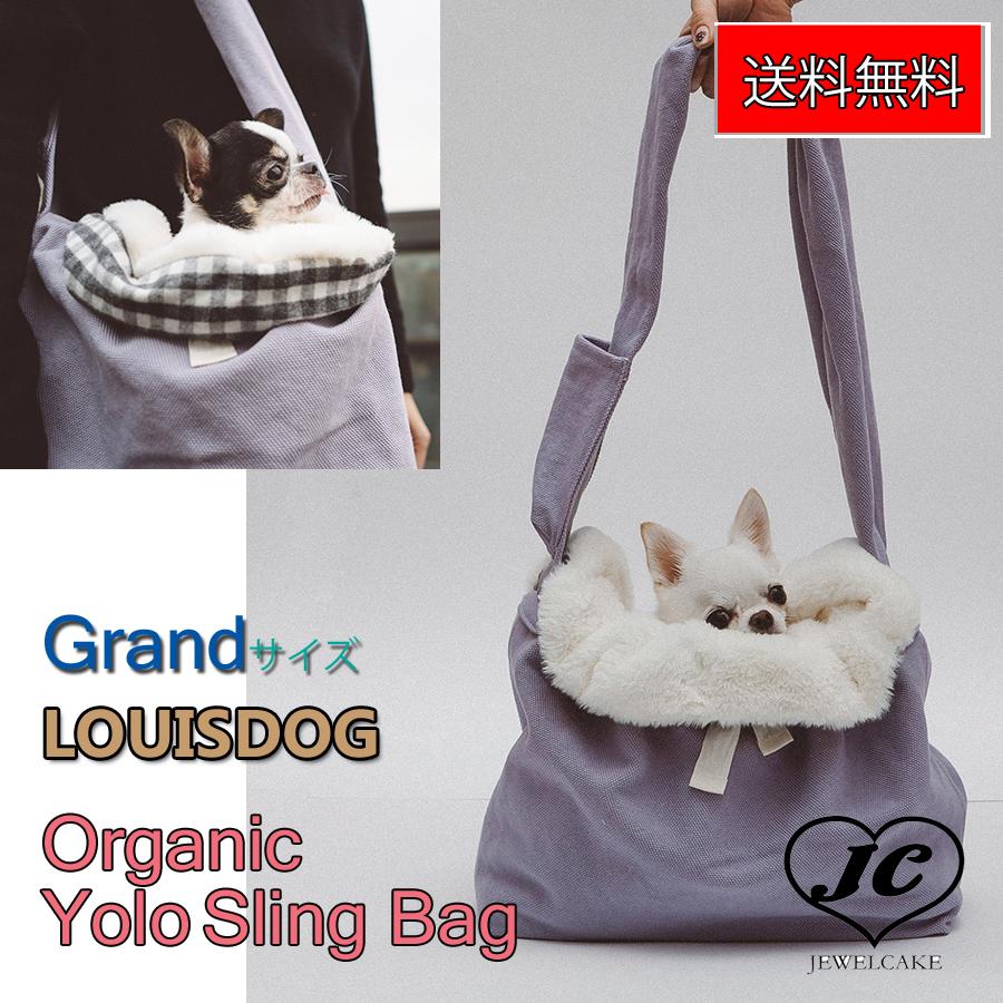 【送料無料】(Grand)Organic Yolo sling bag (ルイスドッグ)(ルイドッグ)小型犬 軽量 キャリーバッグ オーガニック フアー ドッグウエア 犬の服
