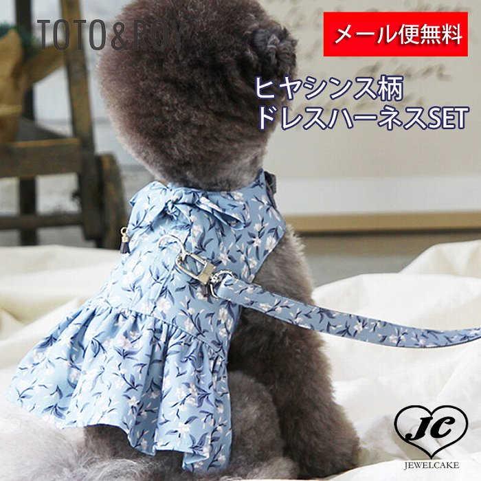 【メール便無料】ヒヤシンス柄ハーネスSET【小型犬 犬用 リード ハーネス 胴輪 セレブ デザイン 花柄 シンプル 上質 風信子】