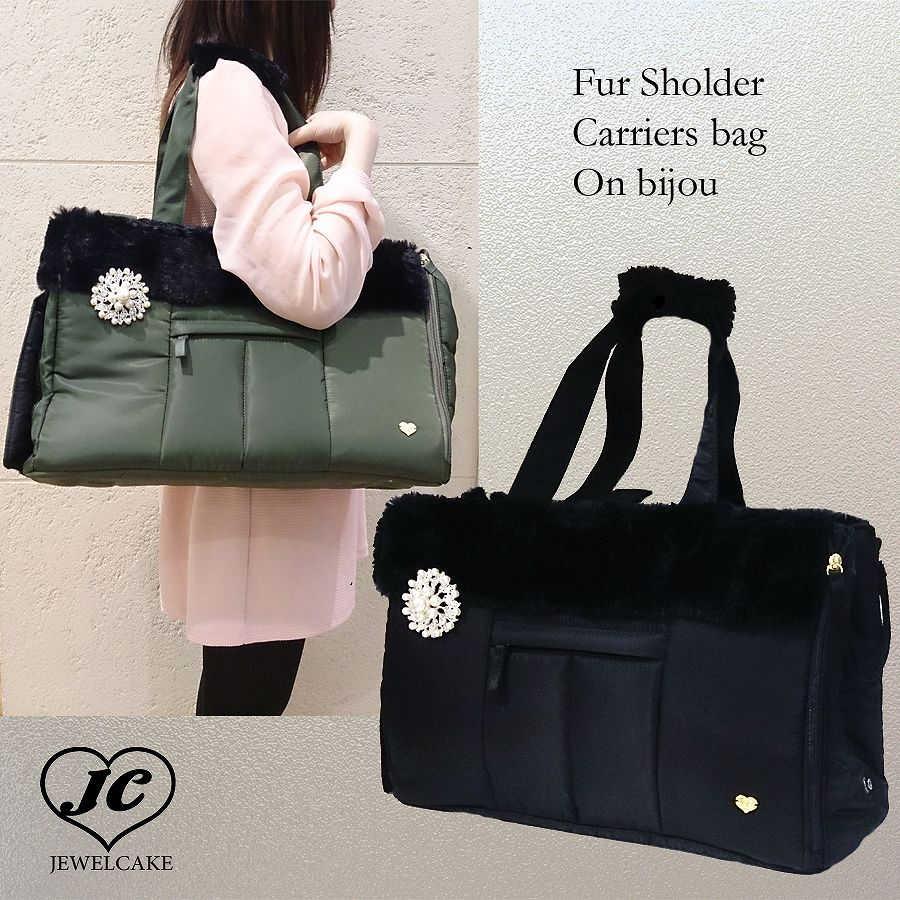 【送料無料】bijou【JEWELCAKE】Fur Sholder carriers bag ラグジュアリー(ビジュー 斜め掛け/高機能/メッシュ/軽い)【犬 服】【犬 バッグ】