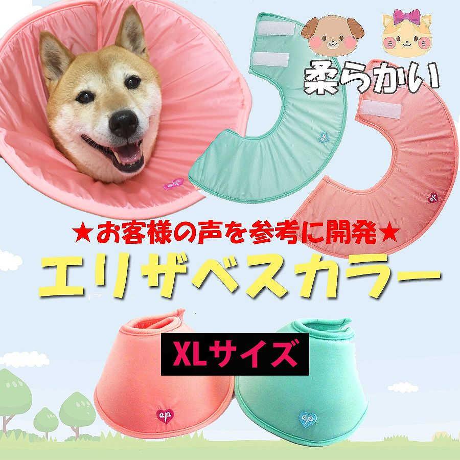 卸直営 買収 ソフトで大きいサイズなかなかない XLサイズ EP-STXL 大型 大きいサイズ エリザベスカラー 柔らかい プロテクター 猫用ソフトエリザベス 可愛い 犬用
