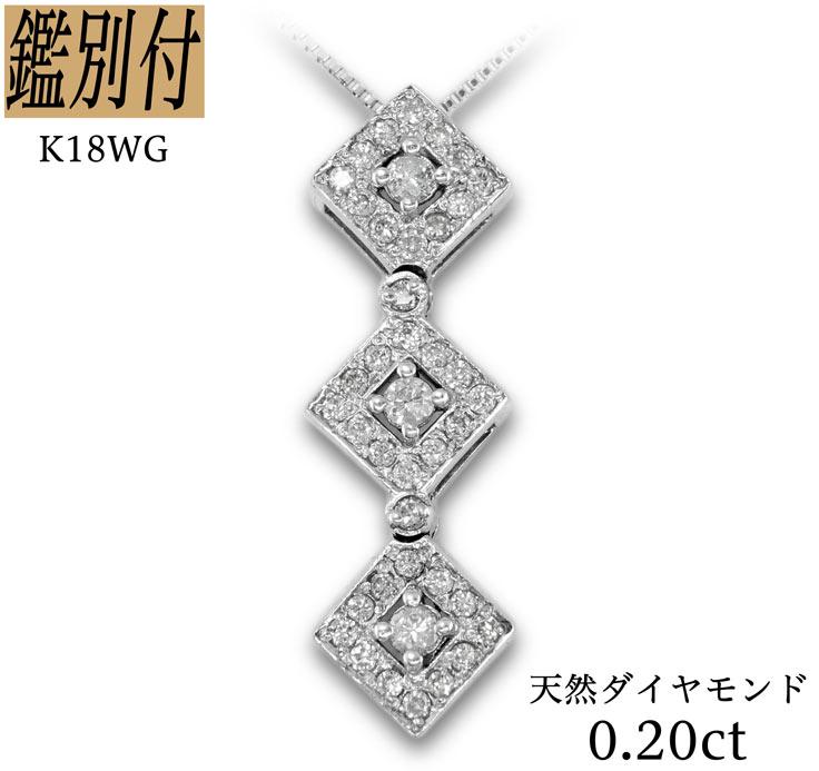 【鑑別付】K18WG 天然ダイヤモンド 0.20ct 18金ホワイトゴールド ネックレス レディース