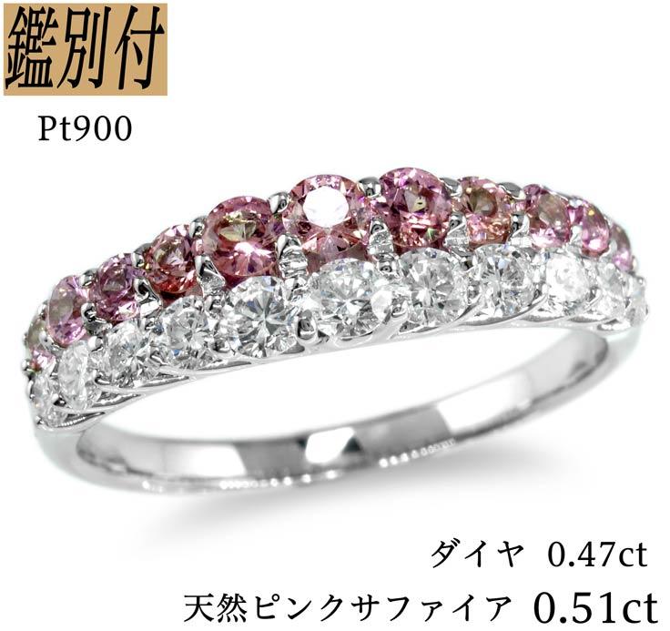 【鑑別付】Pt900 天然ピンクサファイア 0.47ct ダイヤモンド 0.51ct プラチナ 9号-16号 エタニティ リング 指輪 レディース