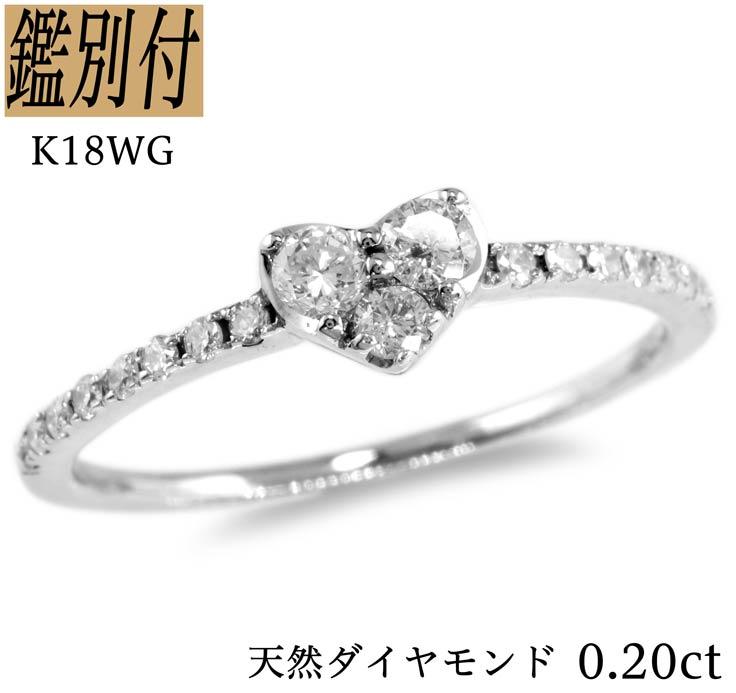 【鑑別付】K18WG 天然ダイヤモンド 0.20ct 8号-16号 18金ホワイトゴールド リング 指輪 レディース ハート