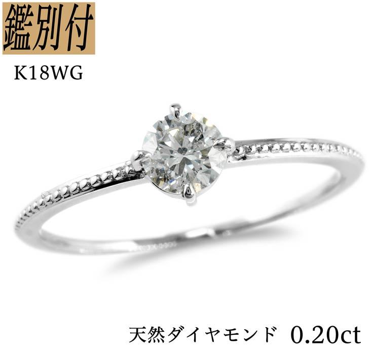 【鑑別付】K18WG 天然ダイヤモンド 0.20ct 極細ミル打ち 18金ホワイトゴールド 5号-14号 リング 指輪 レディース