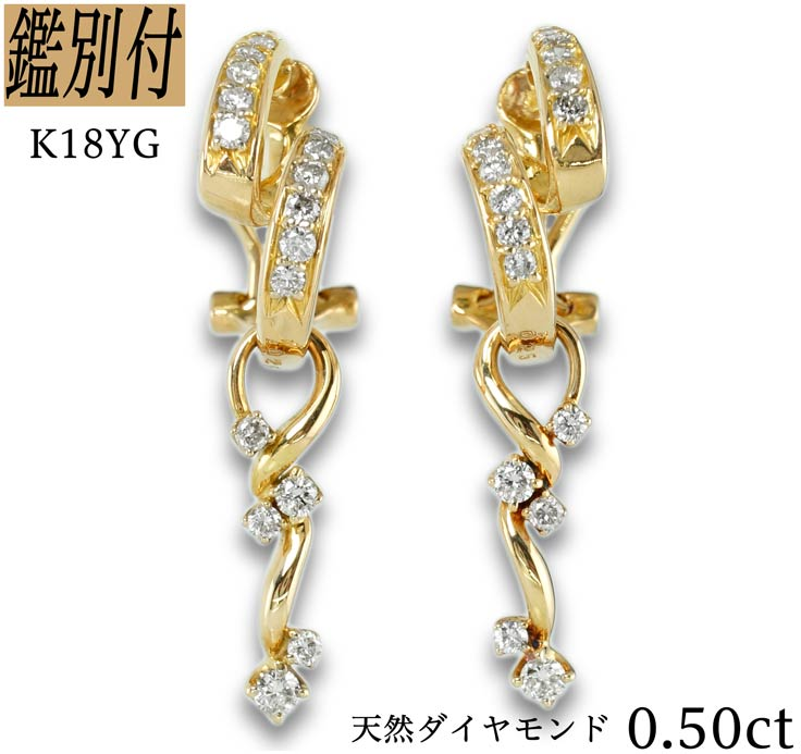 【鑑別付】K18YG 天然ダイヤモンド 0.50ct SI-Iクラス 18金イエローゴールド クリップピアス レディース