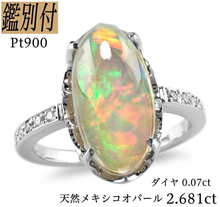 【鑑別付】Pt900 天然メキシコオパール 2.681ct ダイヤモンド 0.07ct プラチナ 6号-17号 クラウンデザイン リング 指輪 レディース