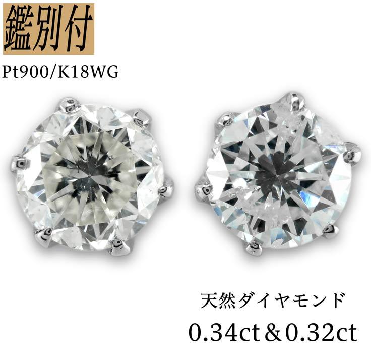 【鑑別付】Pt900/K18WG 天然ダイヤモン 0.34ct/0.32ct SI-Iクラス プラチナ 18金ホワイトゴールド スタッドピアス レディース