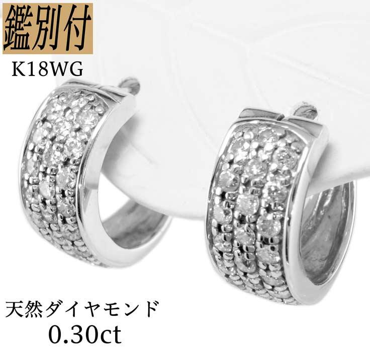 【鑑別付】K18WG 天然ダイヤモンド 0.30ct 18 リング 指輪 レディースピアス レディース