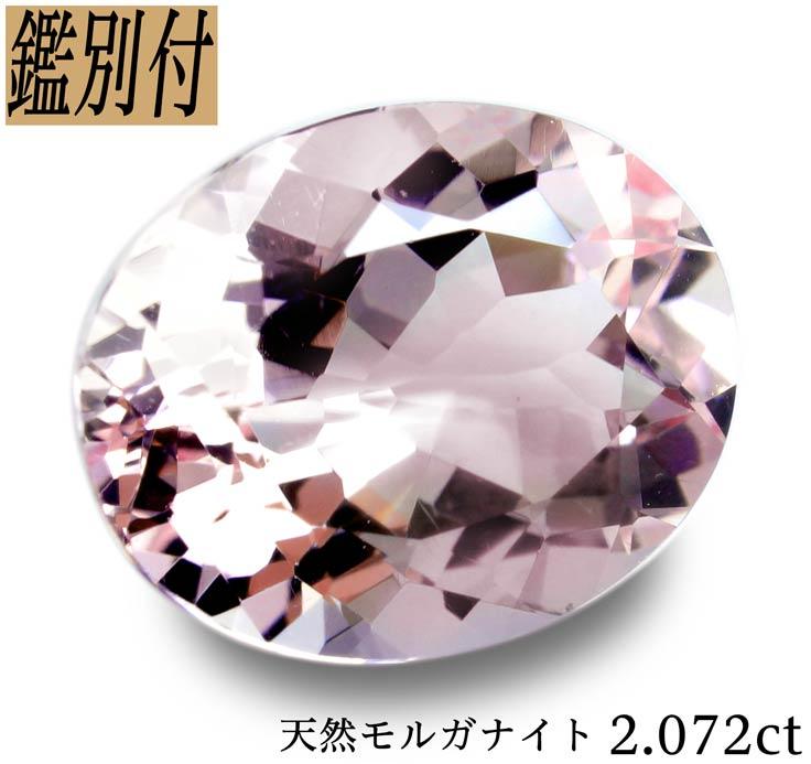 【鑑別付】天然モルガナイト 2.072ct ピンクベリル ルース 原石 【加工承ります】
