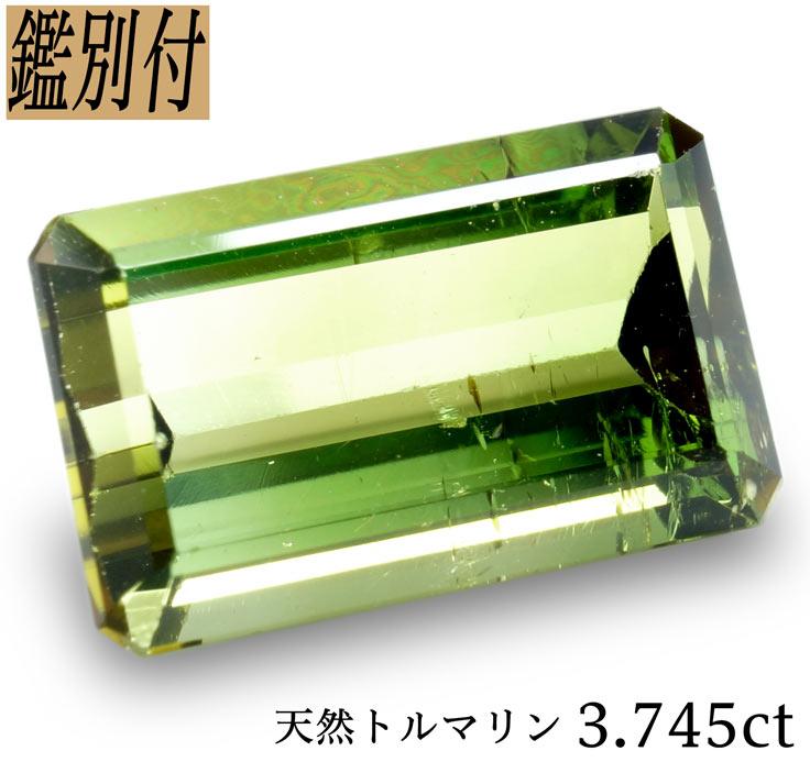 【鑑別付】天然グリーントルマリン 3.745ct トルマリン ルース 原石【加工承ります】