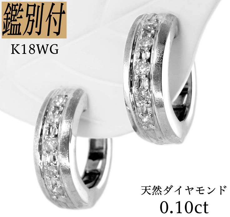 【鑑別付】K18WG 天然ダイヤモンド 0.10ct Iクラス 18金ホワイトゴールド 中折れピアス レディース