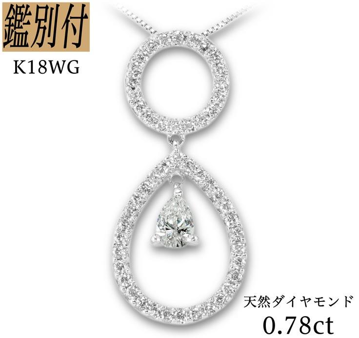 【鑑別付】K18WG 天然ペアシェイプダイヤモンド 0.28ct ラウンドダイヤ 0.50ct 計0.78ct SI-Iクラス 18金ホワイトゴールド ペンダント チャーム レディース