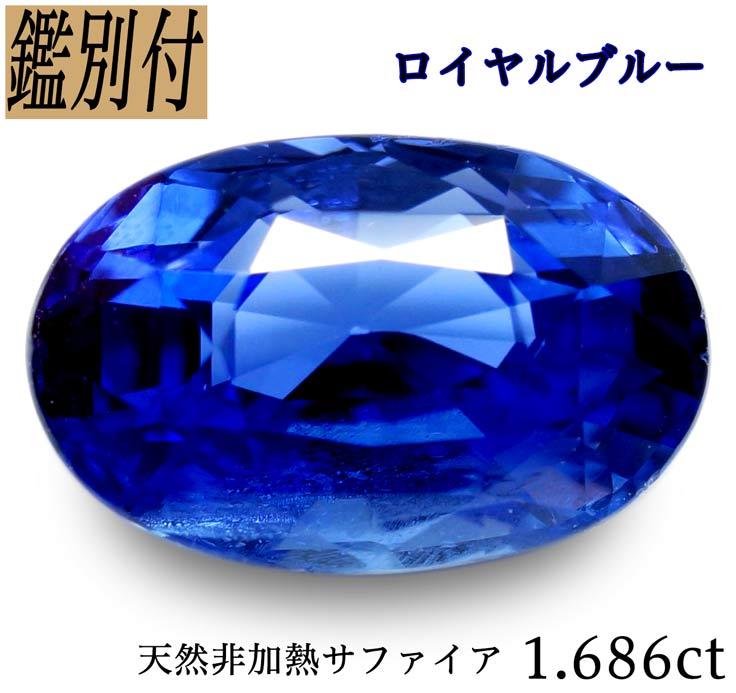 【鑑別付】天然非加熱ロイヤルブルーサファイア 1.686ct ルース 原石【加工承ります】