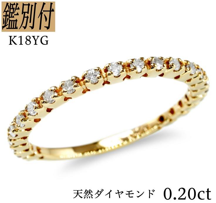 【鑑別付】K18YG 天然ダイヤモンド 0.20ct Iクラス 18金イエローゴールド 8号-18号 エタニティリング 指輪 レディース