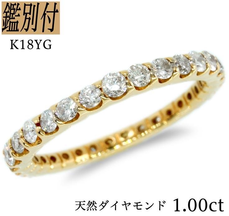 【鑑別付】K18YG 天然ダイヤモンド 1.00ct Iクラス 11.5号 18金イエローゴールド フルエタニティー リング 指輪 レディース