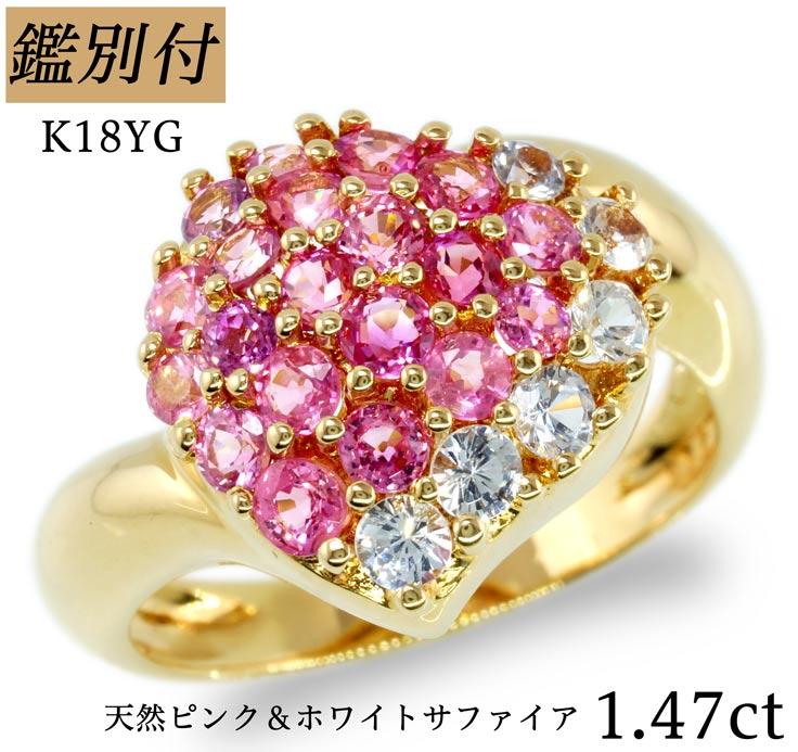 【鑑別付】K18YG 天然ピンク/ホワイトサファイア 1.47ct 8-20号 18金イエローゴールド ハートモチーフ リング 指輪 レディース